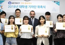 Christophe Beuillé, SL9 CEO, with university students appointed as Metro9 SNS Ambassadors on July 20, 2018